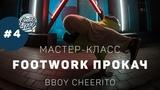 ЛЕГЕНДА брейк данса Bboy Cheerito — КАЧАЕМ без печали! Часть 1