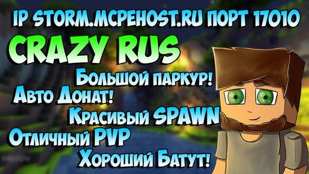 Crazy Rus