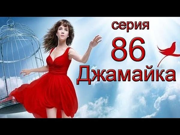 Джамайка 86 серия