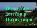 По местам детства Цихисдзири ციხისძირი Кобулетский р-н Аджария Грузия