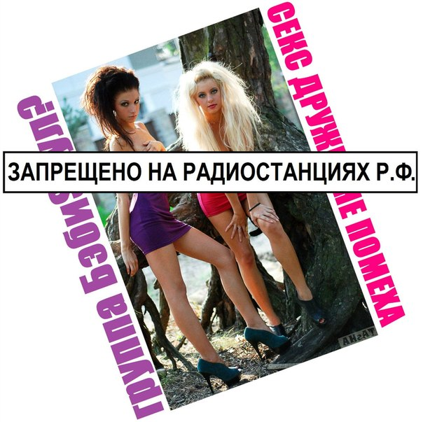 druzhba-i-obshenie-seks