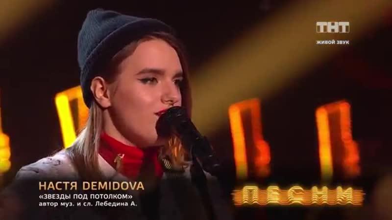 Песни на ТНТ 2 сезон | НАСТЯ DEMIDOVA - Звезды под потолком