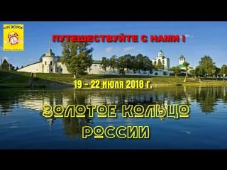 Золотое Кольцо РОССИИ. Ярославль