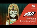 PERSONA 5 the Animation — 16 серия [фрагмент дубляжа]