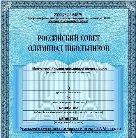РСОШ открыл доступ к печати дипломов Право для школьников На сайте РСОШ стали доступны для получения электронные версии дипломов олимпиад включенных в перечень на 2012 2013 учебный год Получить его Вы можете