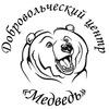 """Добровольческий центр """"Медведь"""""""