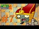 Plants vs. Zombies 2   Act 7   Wowowowowow