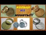кольцо из монеты! как сделать ложкой кольцо из монеты (копейки) how to make ring of the coin (penny)