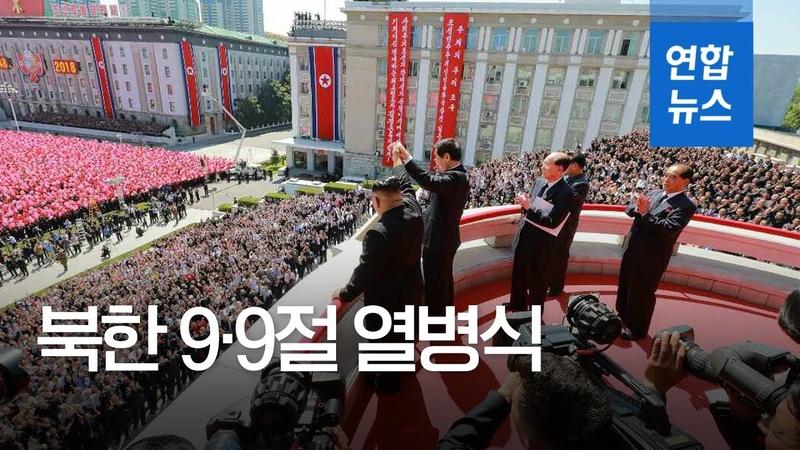 [풀영상] 북한 조선중앙TV, 9·9절 열병식 방영…경축 분위기ㆍ경제발전 의지 / 연합45