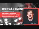 Николай Анисимов Виртуальная реальность обязательный атрибут ивента или мимолётный тренд