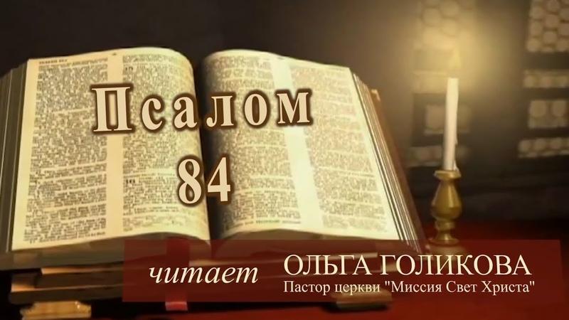 Место из Библии Провозглашение на неделю Псалом 84