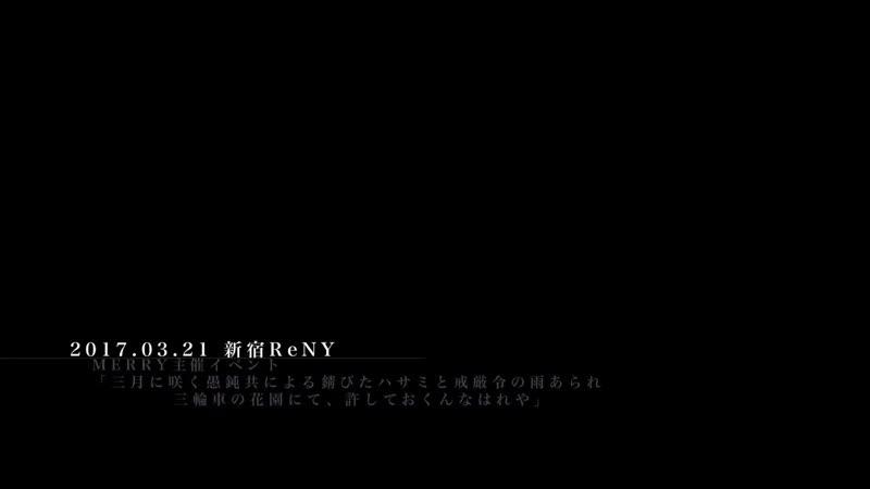 Sukekiyo - MERRY Presents sangatsu ni saku. SHINJUKU ReNY Live 2017.03.21