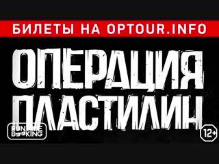 Операция пластилин - Рязань 2018