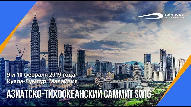 Азиатско Тихоокеанский Саммит SWIG