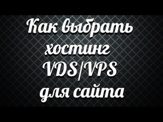 Как выбрать хостинг VDS/VPS для сайта