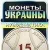 Монеты Украины, Нумизматика, Кладоискательство