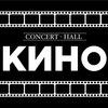 """Концерт-Холл """"КИНО"""" банкет и кейтеринг Ярославль"""