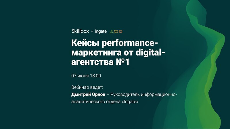 Кейсы performance маркетинга от digital-агентства №1