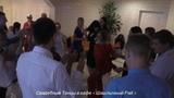 Свадебные Танцы в кафе &lt&lt Шашлычный Рай &gt&gt