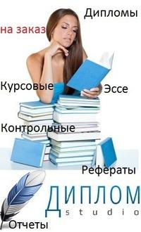 Диплом studio Дипломная работа на заказ ВКонтакте Диплом studio Дипломная работа на заказ