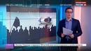 Новости на Россия 24 • Сочи лишился права провести чемпионат мира по бобслею и скелетону