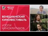 Зельвенский, Долин и Пронченко — об итогах Венецианского фестиваля