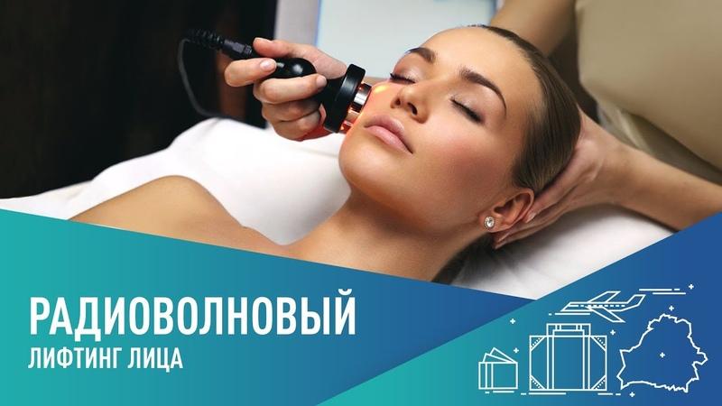 Радиоволновой лифтинг и омоложение кожи