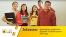 Команда Jokeasses - номинанты на премию Лучший YouTube проект 2017 года
