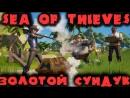 [МИР ММО ИГР] Пират и золотой сундук - Sea of Thieves Как мы грабили остров