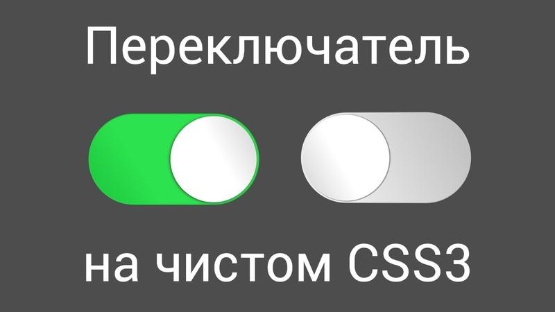 Переключатель на чистом CSS3