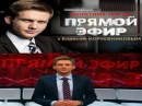 Прямой эфир с Борисом Корчевниковым 10092014, Ток ШоуЖизнь и смерть Жени Белоусова
