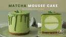 녹차 화이트 초콜릿 무스케이크 만들기 Green tea White Chocolate Mousse Cake Recipe Cooking tree 쿠킹트리*Cooking ASMR