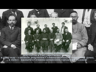 Путь длиною в 135 лет: библиотечная летопись Первый библиотекарь библиотеки Абая Н.Я.Коншин
