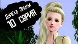 The Sims 3 сериал от Make fun  Дурёха Эмили  10 серия