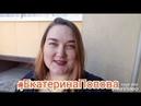 Лидер bepic Интервью с партнером офигенные