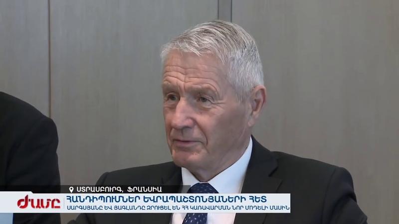 ՀՀ Նախագահի եվրապաշտոնյանների հետ հանդիպ