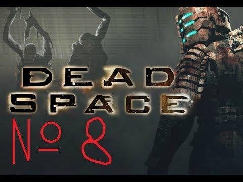 Dead Space 8 (Новый босс)