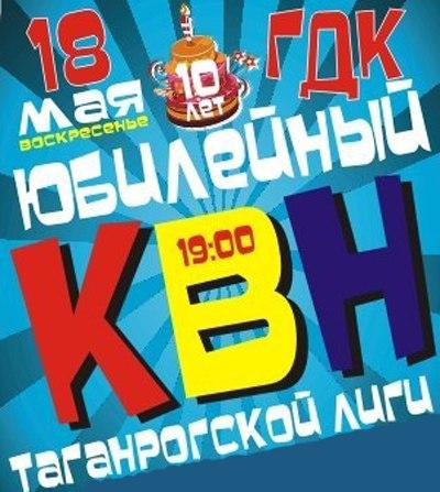 СУПЕР-ИГРА 10 лет Таганрогской лиги КВН