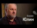Борис Юлин о пенсионной реформе результатах выборов признаках фашизации По живому