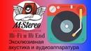 М стерео Hi Fi и Hi End аудиотехника Эксклюзивная акустика и аудиоаппаратура