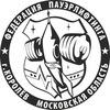 Федерация пауэрлифтинга города Королев МО