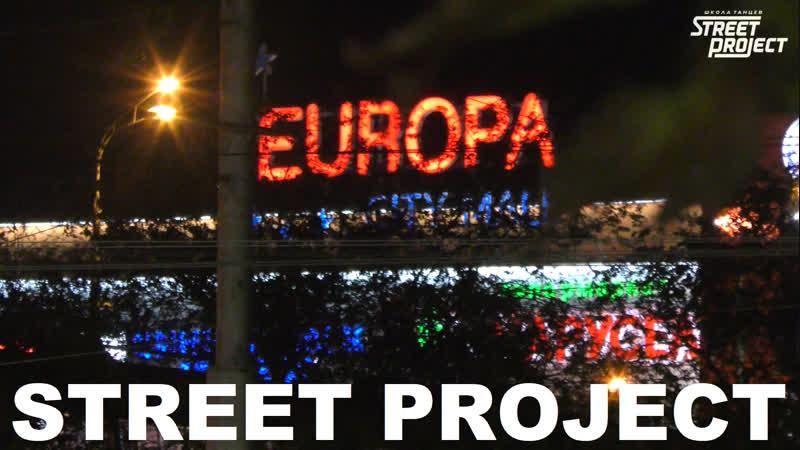 Выступление на дне рождения Европа Сити Молл | ШКОЛА ТАНЦЕВ STREET PROJECT | ВОЛЖСКИЙ