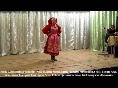 Марина Жаркова - Народный танец крещенных татар.
