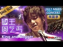 [ENG SUB] King and Begger_Hua Chenyu_华晨宇_国王与乞丐_2017 Mars Concert BJ (Fans Singing version)_@小调der