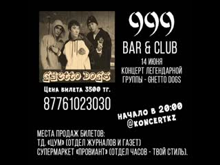 Концерт легендарной группы ghetto dogs 2