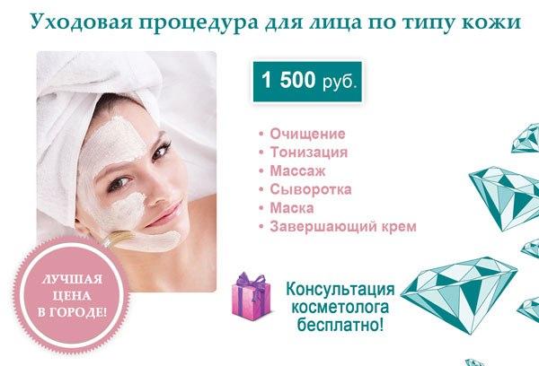 Акции по косметологии в салонах красоты