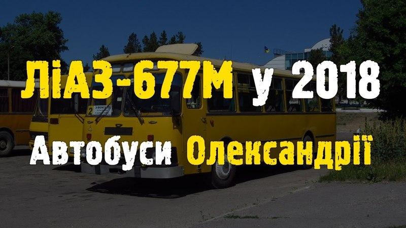 ЛіАЗ-677М у 2018-му. Автобуси Олександрії.