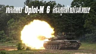 ทดสอบ Oplot M 6 คันสุดท้ายในไทย