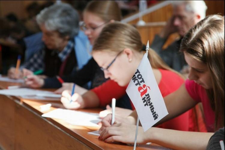 В Прокопьевске 13 апреля состоится Тотальный диктант-2019.