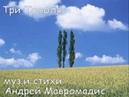 Андрей Мавромадис - Три Тополя